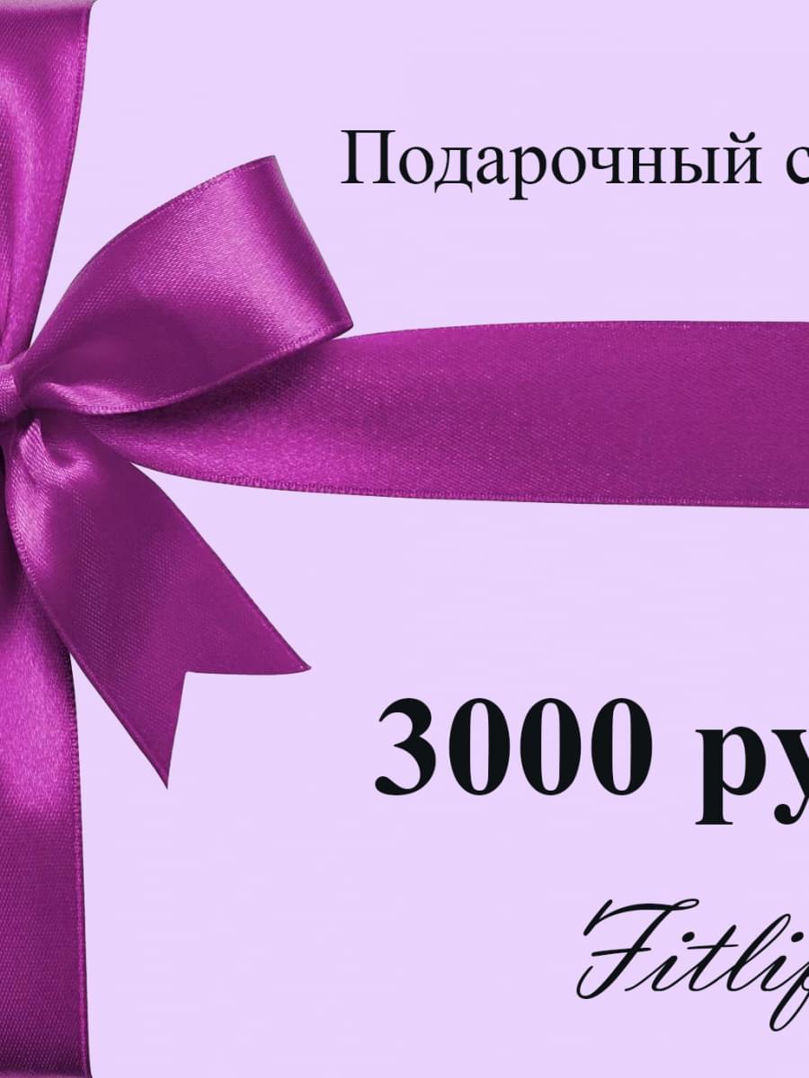 Подарочный сертификат на 3000руб