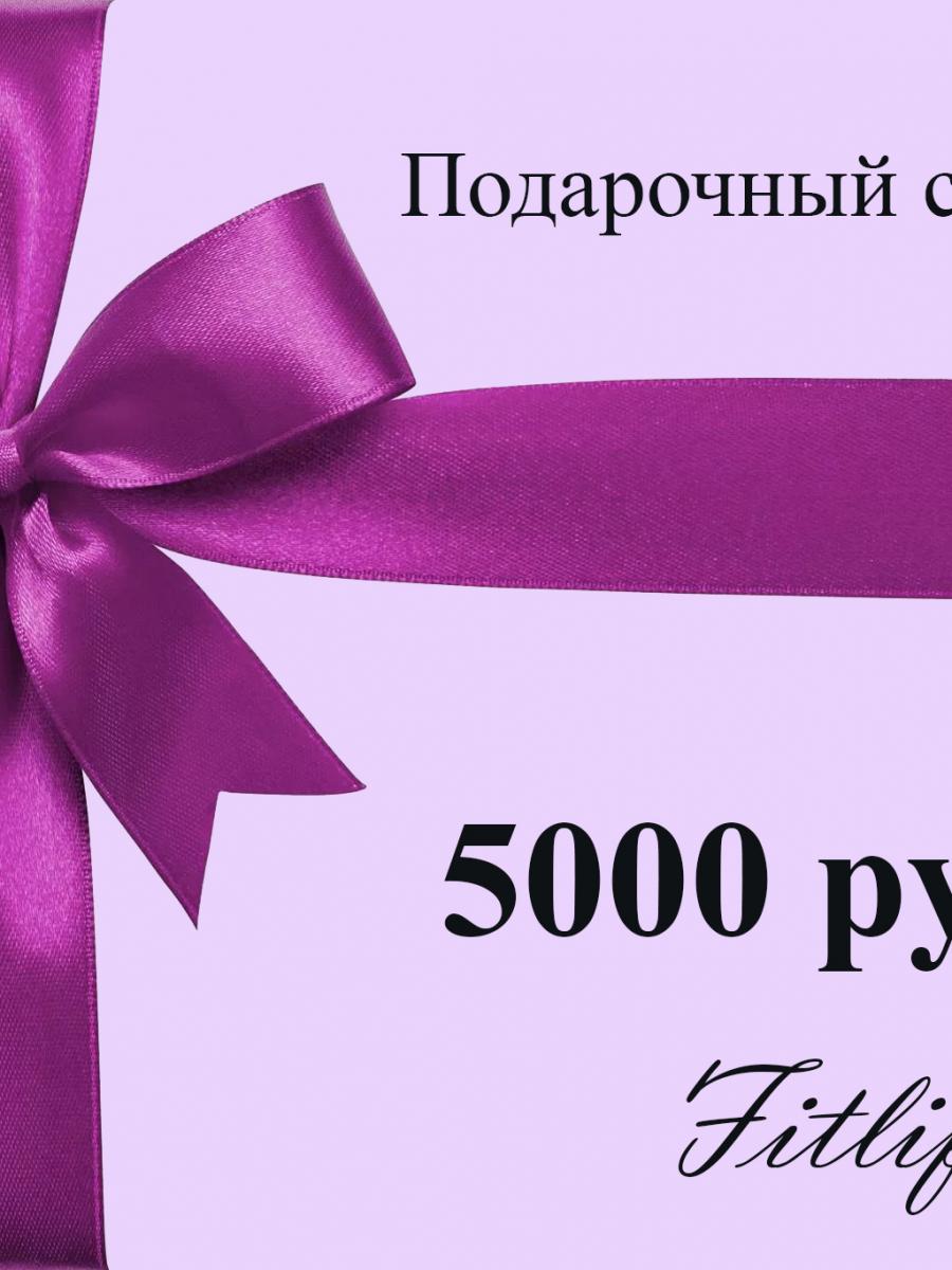 Подарочный сертификат на 5000руб